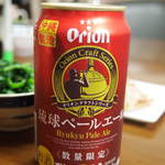 琉球ペールエール(Ryukyu Pale Ale)