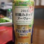 2015初摘みホップヌーヴォー(PREMIUM MALT'S)