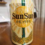 サンサンオーガニックビール(ヤッホーブルーイング)