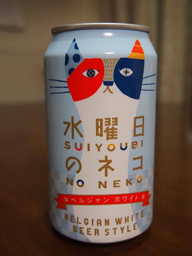 水曜日のネコ(ヤッホーブルーイング)