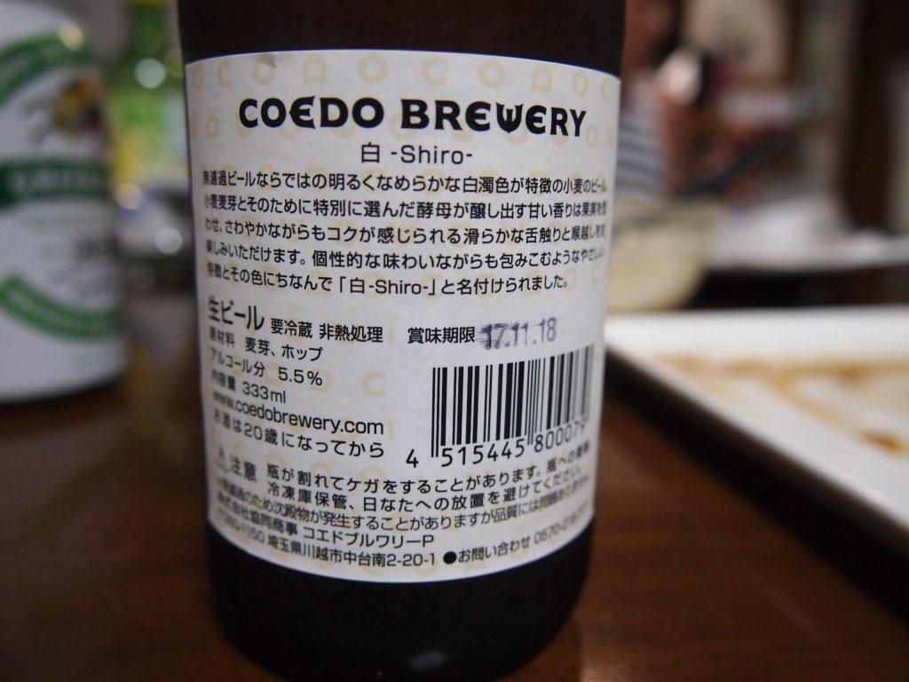 COEDO 白 -Shiro-