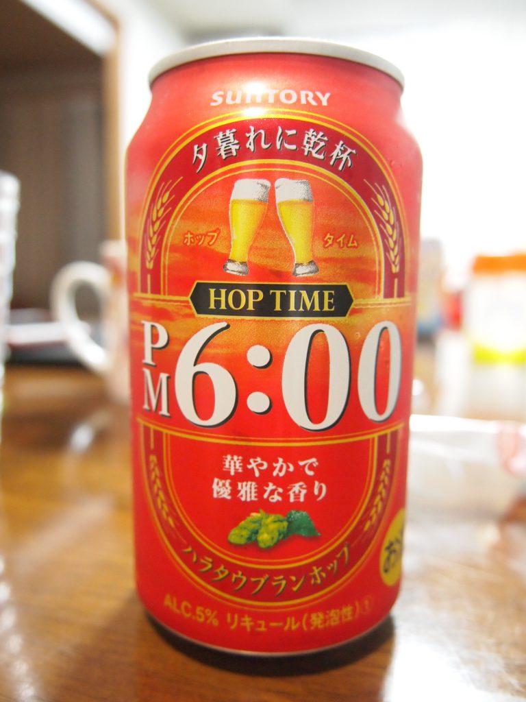 「ホップタイム」〈PM6:00〉