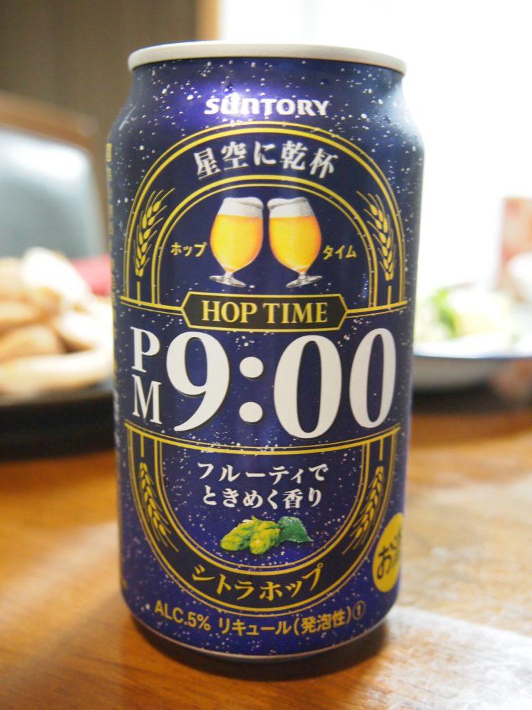 「ホップタイム」〈PM9:00〉