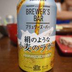 ブリュワーズ・バー〈絹のような小麦のラガー〉