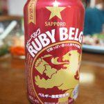 ルビーベルグ(RUBY BELG)
