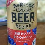 海の向こうのビアレシピ〈芳醇カシスのまろやかビール〉