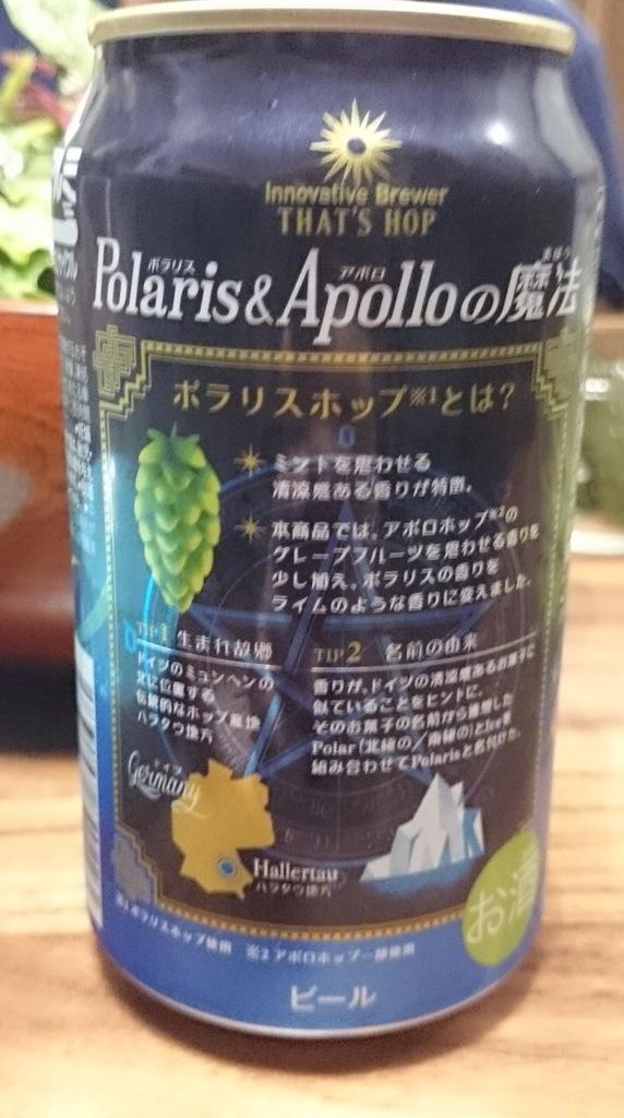 ポラリス(Polaris) & アポロ(Apollo)の魔法