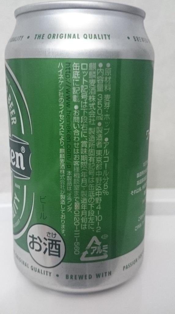 ハイネケン(Heineken)