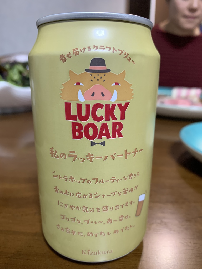 (Lucky Boar)ラッキーボアー