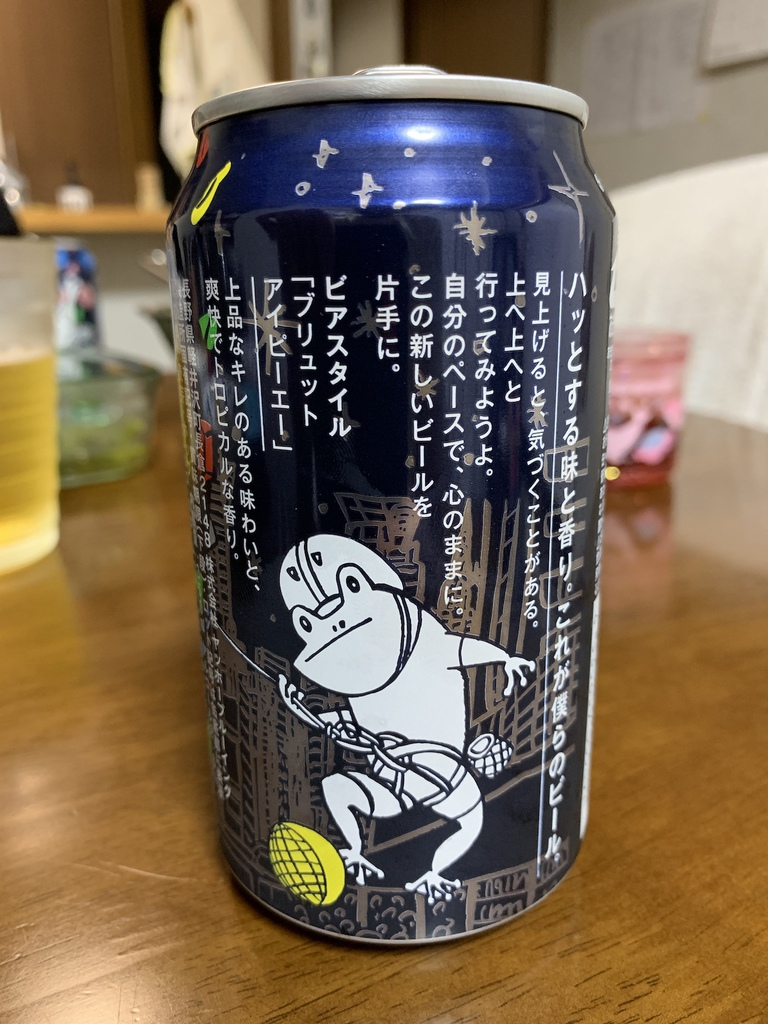 僕ビール、君ビール。満天クライマー