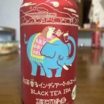 紅茶香るインディアペールエール(Black Tea IPA)